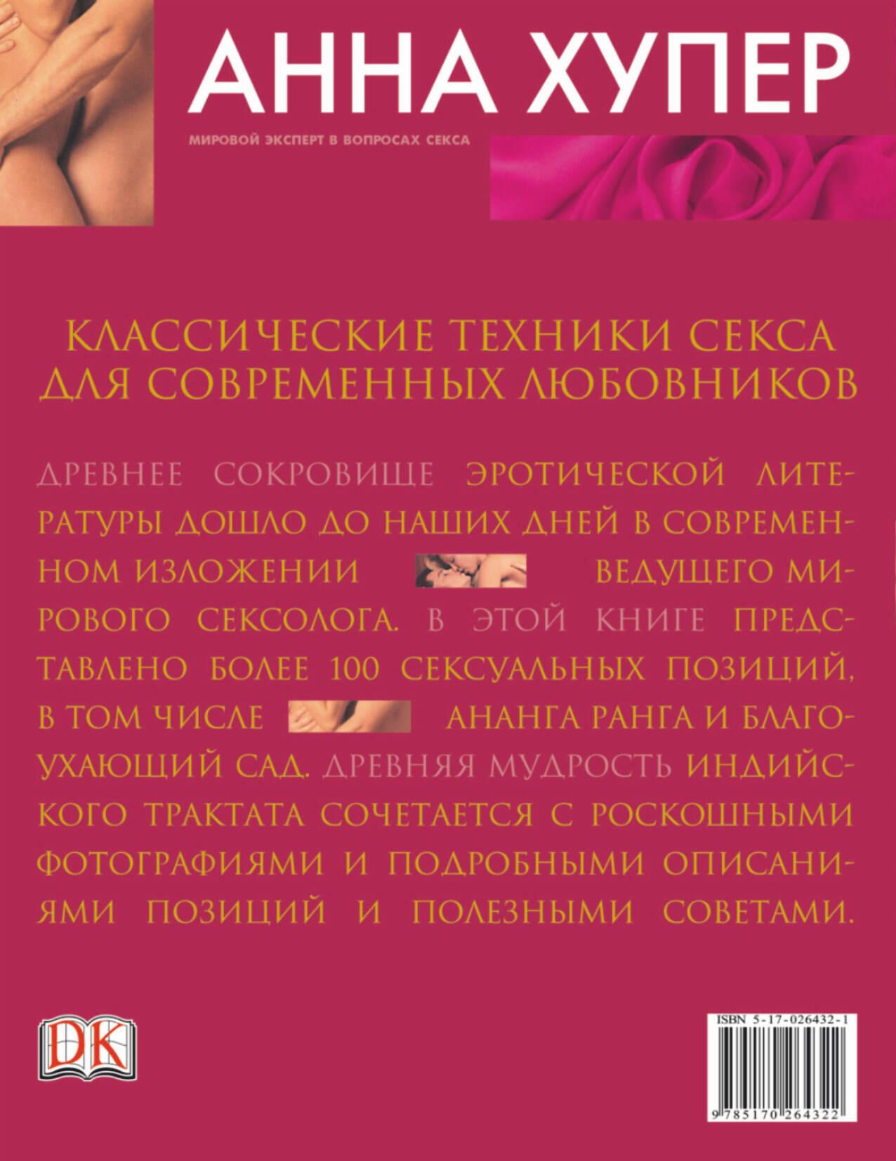 Современная камасутра книга 10 фотография