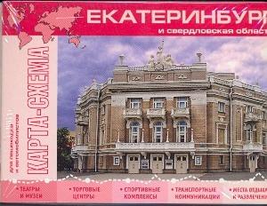 Карта-схема. Екатеринбург и Свердловская область