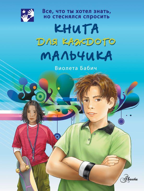 Бабич Виолета «Книга для каждого мальчика»