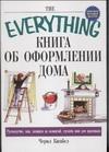 Книга об оформлении дома