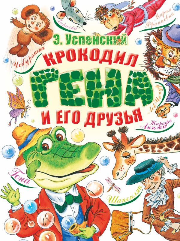 Успенский Э.Н. «Крокодил Гена и его друзья»