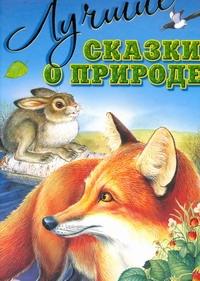 Лучшие сказки о природе