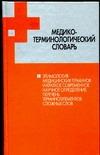 Медико-терминологический словарь