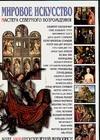 Мировое искусство:Мастера Северного Возрождения