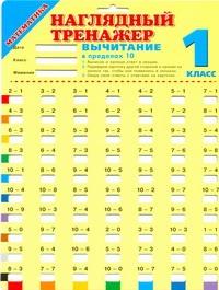 Наглядный тренажер. Вычитание (в пределах 10). 1 класс