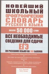 Новейший школьный орфографический словарь русского языка