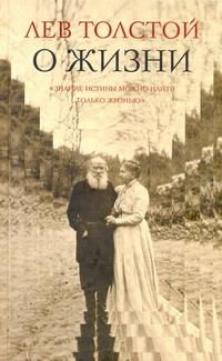 О жизни. Афоризмы и избранные мысли Л.Н. Толстого, собранные Л.П. Никифоровым. И