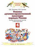 Линия УМК Е. В. Саплиной. ОРКСЭ (4)
