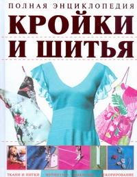 Полная энциклопедия кройки и шитья