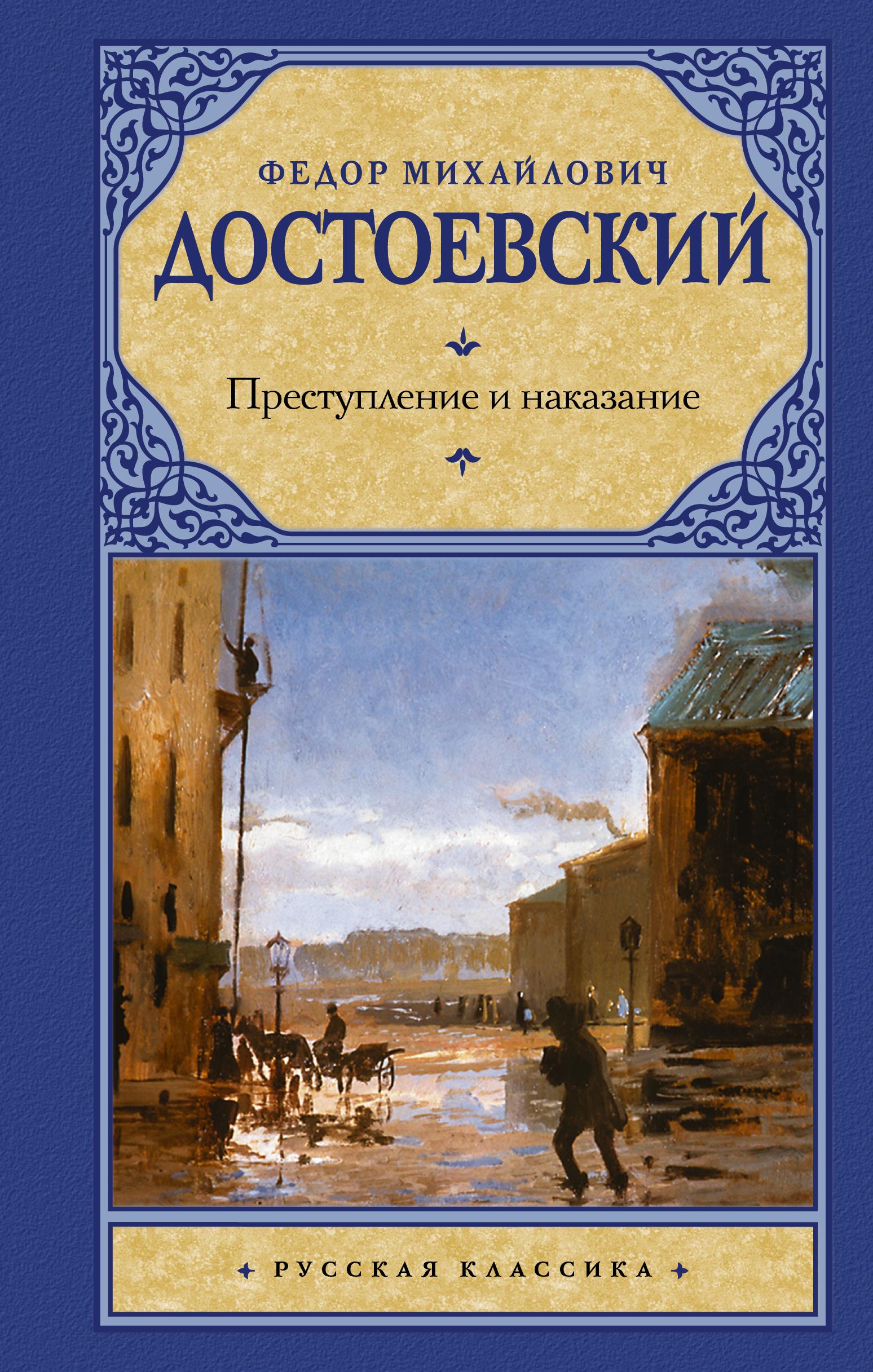 Романы достоевский фм