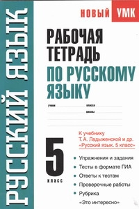Рабочая тетрадь по русскому языку. 5 класс