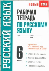 Рабочая тетрадь по русскому языку. 6 класс