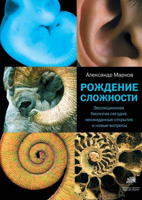 «Рождение сложности. Эволюционная биология сегодня: неожиданные открытия и новые»