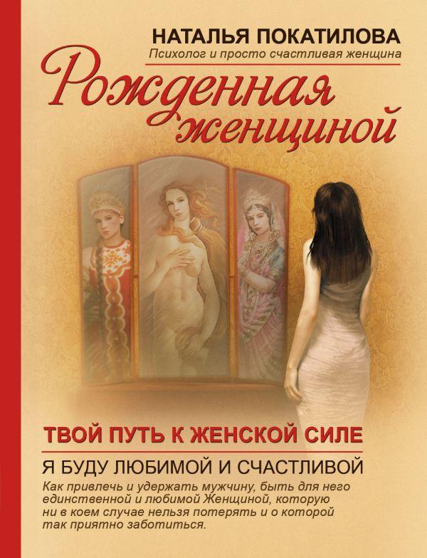 Наталья Покатилова «Рожденная женщиной»