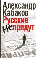 Книга Русские не придут