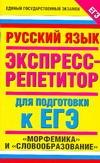 """ЕГЭ Русский язык. """"Морфемика"""" и """"Словообразование""""."""