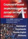 Социологический энциклопедический русско-английский словарь