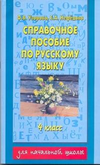 Справочное пособие по русскому яыку. 4 класс