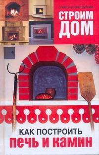 Строим дом. Как построить печь и камин
