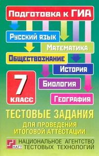 ГИА Русский язык. Математика. Обществознание. История. 7 класс. Тестовые задания для проведения итоговой аттестации.