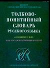 Толково-понятийный словарь русского языка