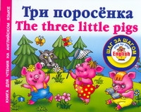 Три поросенка = The Three Little Pigs