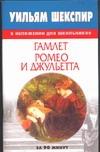 У.Шекспир в изложении для школьников: Гамлет. Ромео и Джульетта