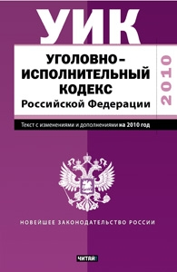 Уголовно-исполнительный кодекс Российской Федерации. Текст с изм.и доп. на 2010
