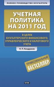 Учетная политика на 2011 год в целях бухгалтерского финансового, управленческого