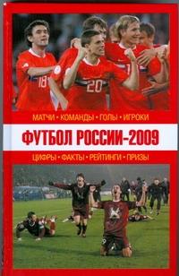 Футбол России -2009:Матчи,команды,голы,игроки