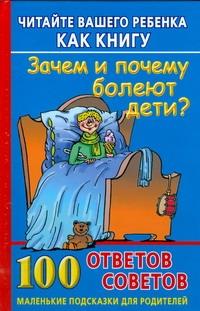 Читайте вашего ребенка как книгу. Зачем и почему болеют дети? 100 ответов, совет