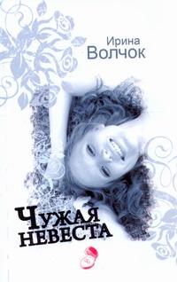 s-chuzhoy-nevestoy