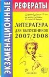 Экзаменационные рефераты по литературе для выпускников 2007-2008г