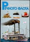 Энциклопедия речного флота