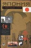 Япония. От сёгуната Токугавы - в ХХI век