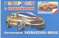 Раскраски с наклейками. Автомобили Mercedes-Benz