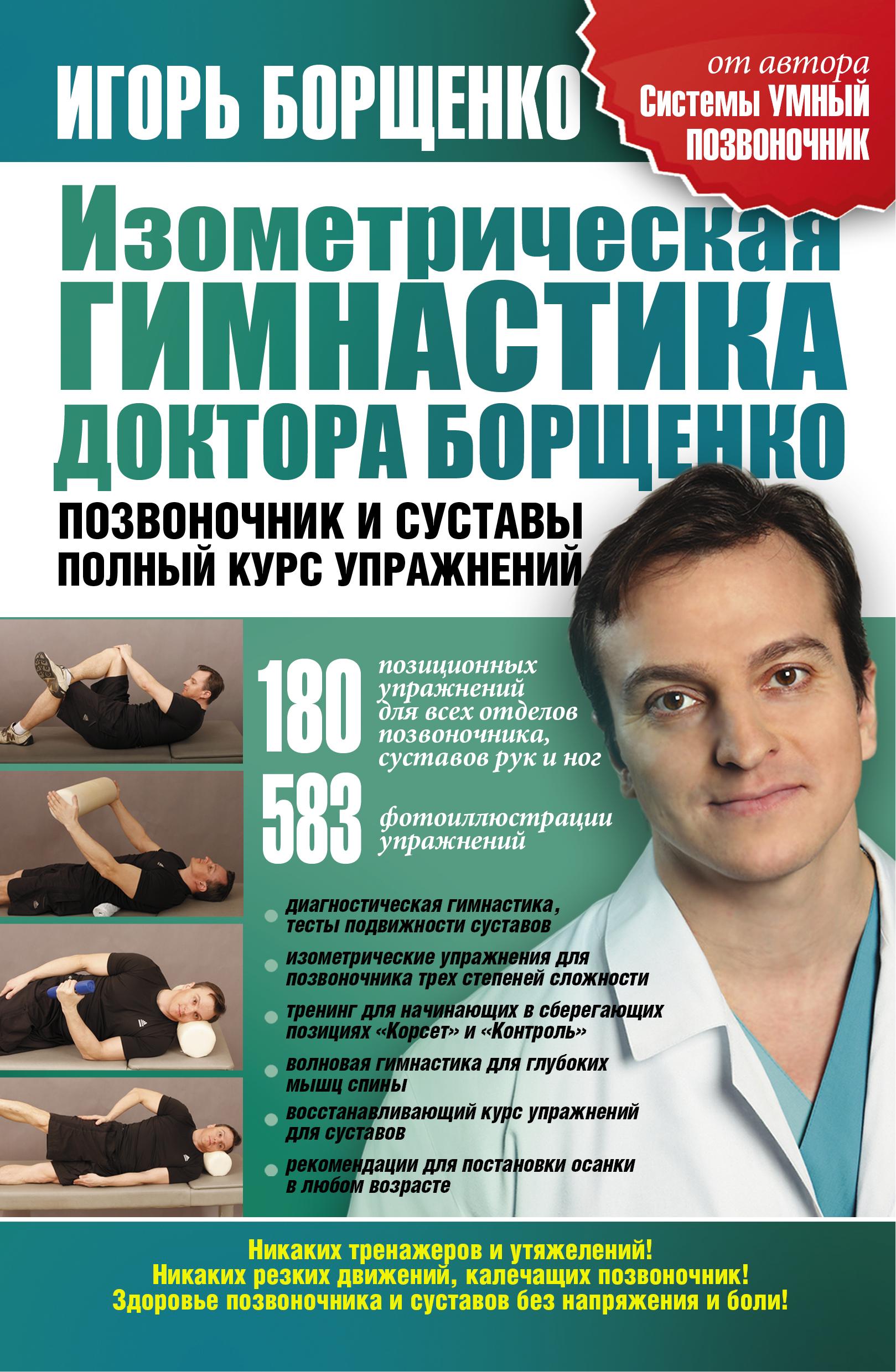 Семейный доктор монологи о здоровье 3 фотография