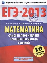 ЕГЭ-2013. ФИПИ. Математика. (60x90/8) 10 вариантов. Самое полное издание типовых вариантов заданий