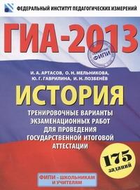 ГИА-2013. ФИПИ. История. (60x90/8) 175 заданий. Тренировочные варианты