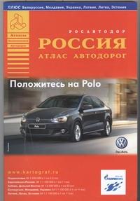 Атлас автодорог. Россия