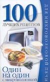 100 лучших рецептов.Один на один с микроволновкой