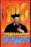 100 предсказаний Нострадамуса