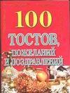 100 тостов, пожеланий и поздравлений