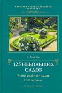 125 небольших садов : планы разбивки садов, описание устройства их и посадки