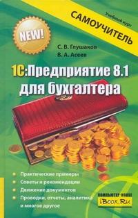1С: Предприятие 8.1 для бухгалтера