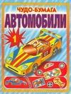Автомобили. Вып.1