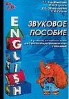 Английский язык 2кл.Аудиокасеты