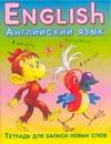 Английский язык.Тетрадь для записи новых слов