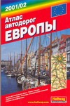 Атлас автодорог Европы 2001/02