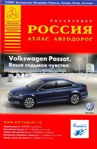 Атлас автодорог России.Выпуск №3,2011г.